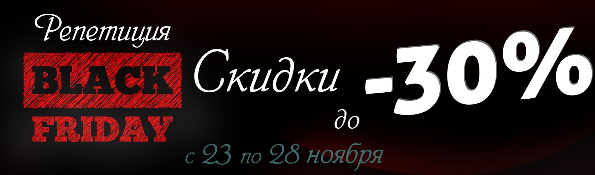 Репетиция Черной пятницы с 23 по 28 ноября 2019 в магазинах-салонах кожи и меха ЭЛИТА
