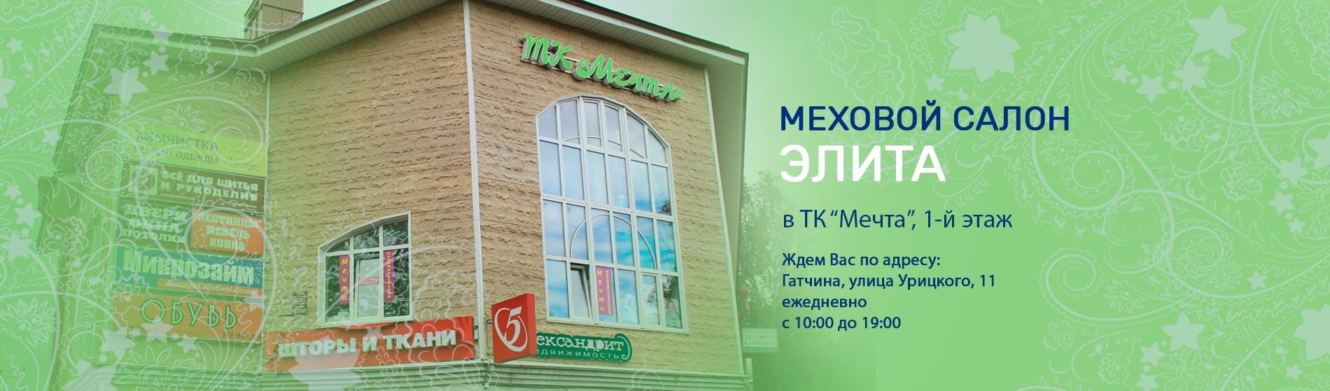 Меховой салон ЭЛИТА по адресу: Гатчина, улица Урицкого, 11, 3й этаж