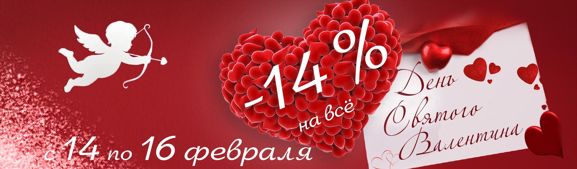 Скидка 14% в честь дня святого Валентина с 14 по 16 февраля 2020 в магазинах-салонах кожи и меха ЭЛИТА