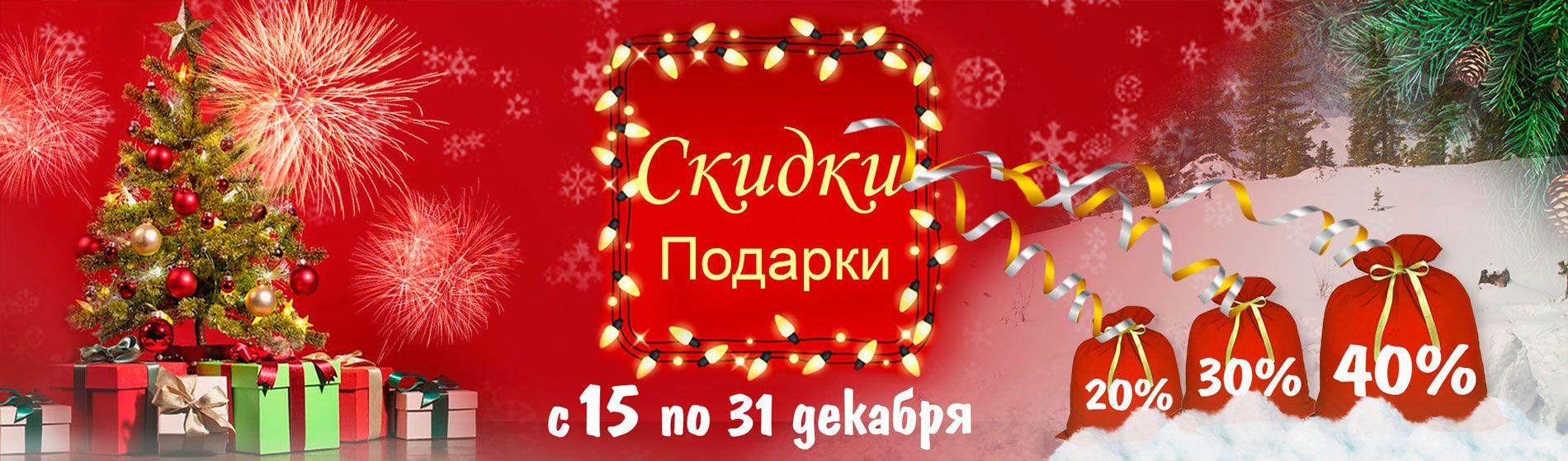 Скидки и подарки с 15 по 31 декабря 2019 года в магазинах-салонах кожи и меха ЭЛИТА