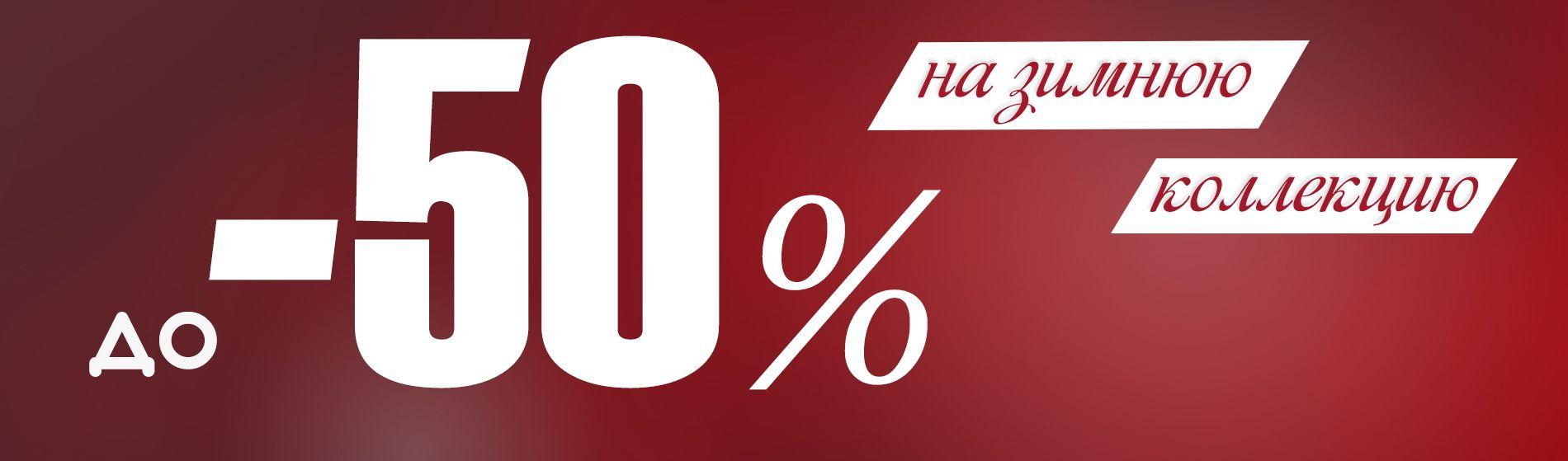 Акция - скидка до 50% на зимнюю коллекцию до 31 марта 2020 в магазинах кожи и меха ЭЛИТА