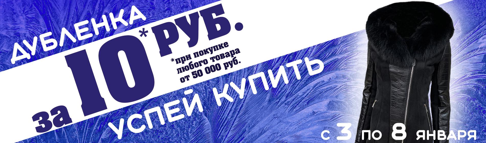 Акция - дубленка за 10 рублей с 3 по 8 января 2020 года в магазинах-салонах кожи и меха ЭЛИТА
