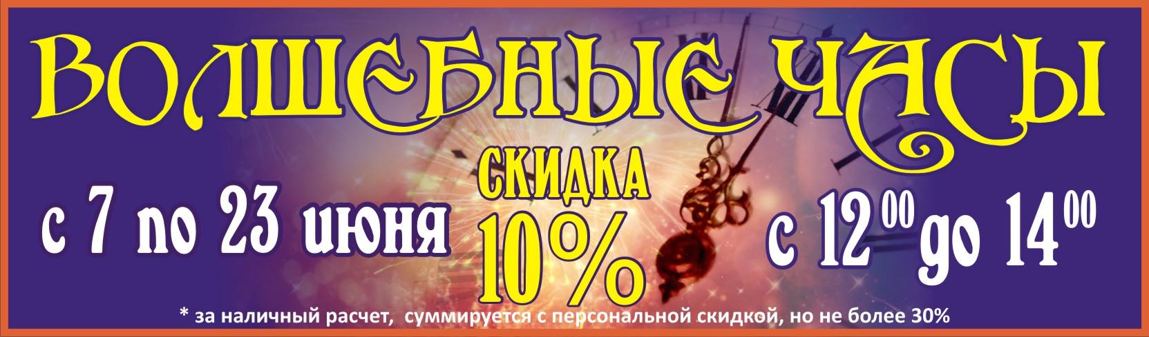 Акция - Волшебные часы в магазинах кожи и меха ЭЛИТА. В период с 7 по 23 июня 2019 года, с 12:00 до 14:00 действует скидка 10% на всё.