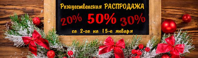 Рождественская РАСПРОДАЖА со 2 по 15 января 2018 в салонах ЭЛИТА