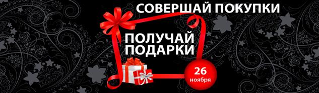 Праздничный розыгрыш призов - 26 ноября 2016 года в Меховом салоне Элита