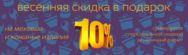 Весенняя скидка 10% в подарок с 18 по 25 апреля 2018 на все меховые и кожаные изделия салонах ЭЛИТА