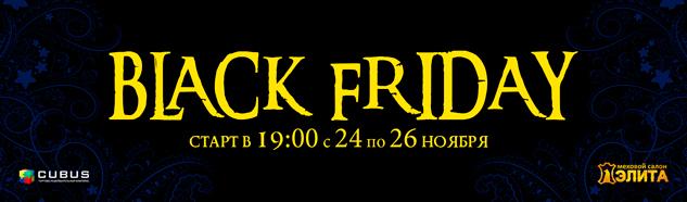 Чёрная Пятница в салоне ЭЛИТА с 24 по 26 ноября 2017 - Скидка до 50%