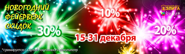 Новогодний фейерверк скидок в Меховом салоне Элита с 15 по 31 декабря 2016 года - Всем покупателям подарки и скидки 10%, 20%, 30%