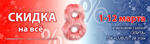 Для милых дам скидка 8% на всё в меховом салоне Элита в ТРК КУБУС с 1 по 12 марта 2017