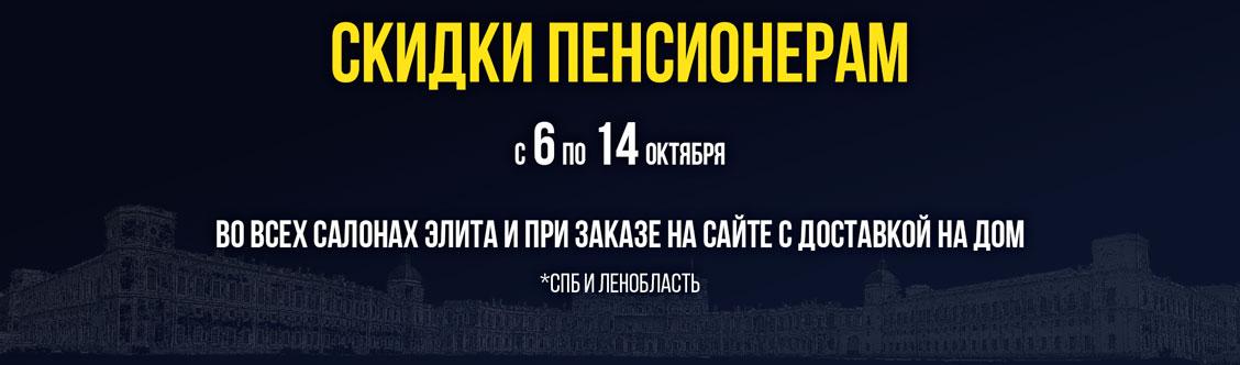 Акция - с 6 по 14 октября 2018 года скидка 10% всем пенсионерам при покупке за наличный расчет во всех магазинах кожи и меха ЭЛИТА, а также при заказе на сайте с доставкой на дом в Санкт-Петербурге или Ленинградской области