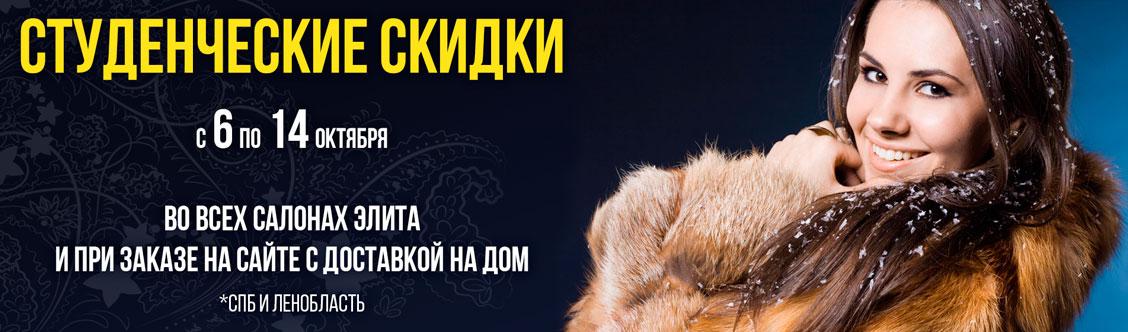 Акция - с 6 по 14 октября 2018 года скидка 10% всем студентам при покупке за наличный расчет во всех магазинах кожи и меха ЭЛИТА, а также при заказе на сайте с доставкой на дом в Санкт-Петербурге или Ленинградской области