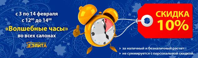 Акция - Волшебные часы в Меховых салонах ЭЛИТА. В период с 3 до 14 февраля 2018 года, с 12:00 до 14:00 действует скидка 10% на всё.