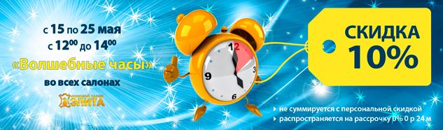 Акция - Волшебные часы в Меховых салонах ЭЛИТА. В период с 15 до 25 мая 2018 года, с 12:00 до 14:00 действует скидка 10% на всё.