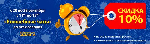 Акция - Волшебные часы в Меховых салонах ЭЛИТА. В период с 20 по 28 сентября 2017 года, с 11:00 до 13:00 действует скидка 10% на всё.