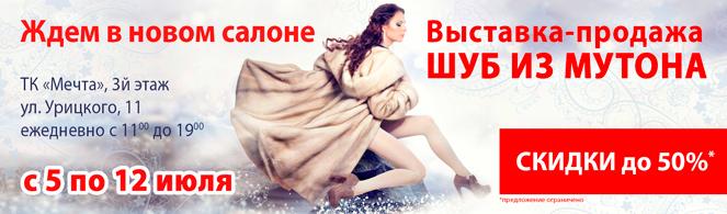 Выставка-продажа шуб из мутона с 5 по 12 июля 2017 в Меховом салоне ЭЛИТА в в ТК Мечта. Скидки до 50%
